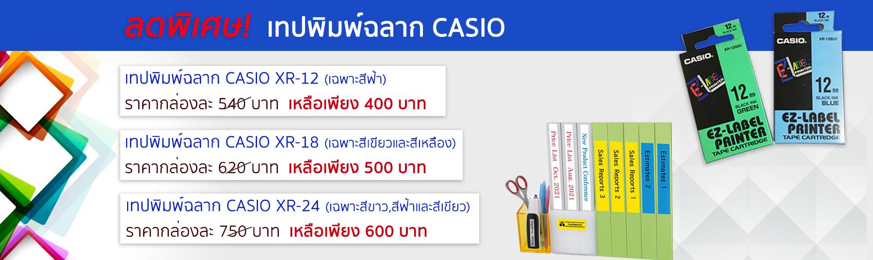 เทปพิมพ์ฉลาก Casio