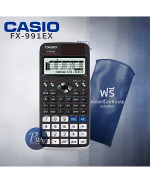 Casio FX-991EX * แถมซอง *คูปองส่วนลด เครื่องคิดเลขวิทยาศาสตร์