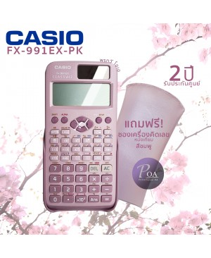 เครื่องคิดเลข Casio FX-991EX PINK รับคูปองส่วนลดด้านล่าง