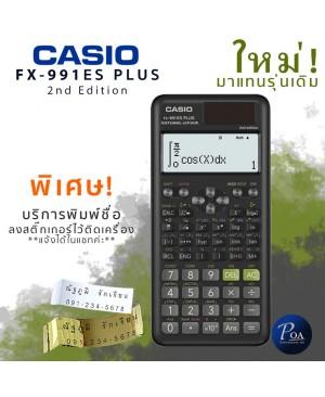 เครื่องคิดเลข Casio FX-991ESPLUS 2nd Edition มีส่วนลด! ส่งฟรี!