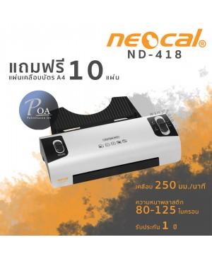 เครื่องเคลือบบัตร Neocal ND-418