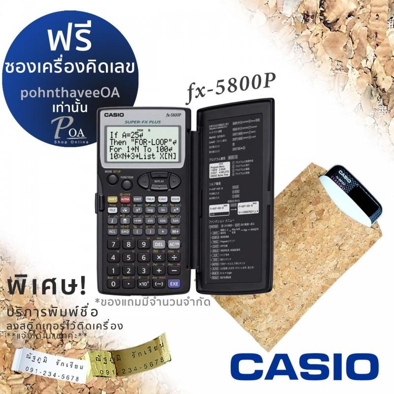 เครื่องคิดเลข Casio FX-5800P