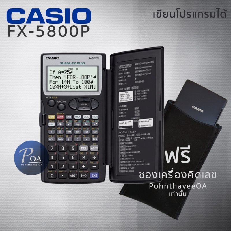 เครื่องคิดเลข Casio FX-5800P *มีคูปอง*