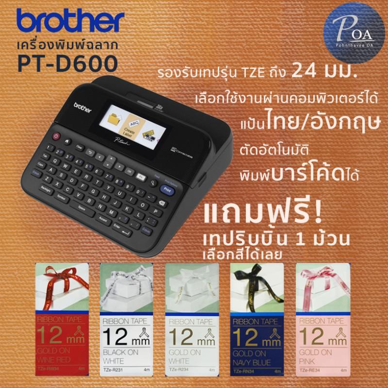 เครื่องพิมพ์ฉลาก Brother PT-D600 แถมฟรีเทปริบบิ้น *ส่งฟรี*