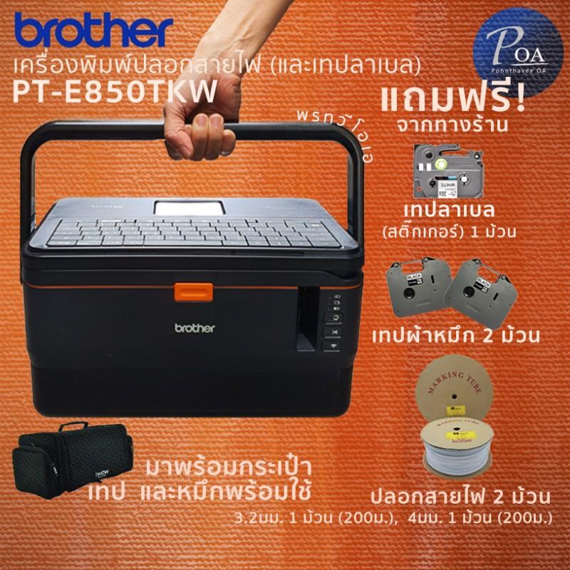 เครื่องพิมพ์ปลอกสายไฟและเทป Brother PT-E850TKW แถมฟรี! อุปกรณ์รวม 5,140 บาท