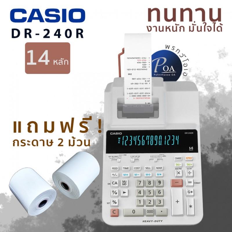 เครื่องคิดเลข Casio DR-240R-WE แถมกระดาษ