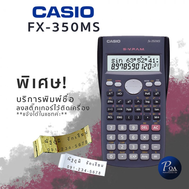 เครื่องคิดเลข Casio FX-350MS Out of Stock!