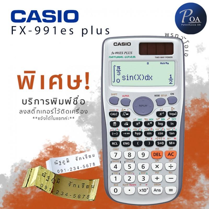 เครื่องคิดเลข Casio FX-991ESPLUS