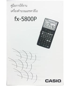 คู่มือภาษาไทย เครื่องคิดเลข Casio FX-5800P