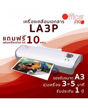 เครื่องเคลือบเอกสาร OfficePro LA3P