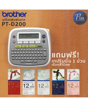 เครื่องพิมพ์ฉลาก Brother PT-D200 แถมฟรี! เทปริบบิ้น 1ม้วน