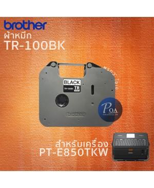 ตลับผ้าหมึก BROTHER INK TR-100BK ของแท้!