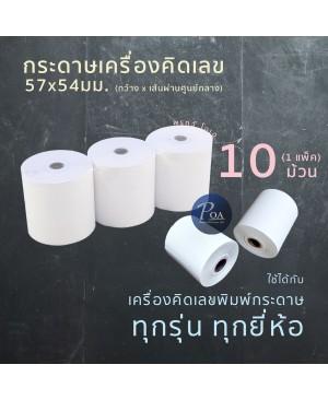 กระดาษบวกเลข 57x54มม. 60แกรม (แพ็ค10ม้วน)