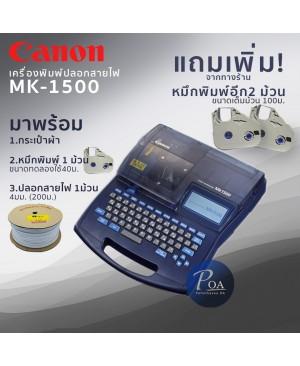 เครื่องพิมพ์ปลอกสายไฟ Canon MK-1500
