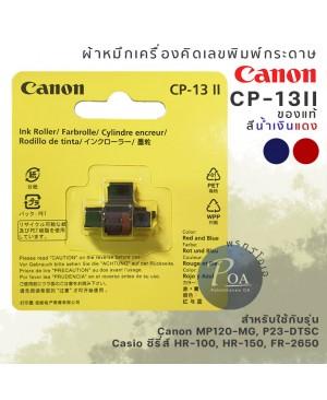 ผ้าหมึกคิดเลข Canon CP-13