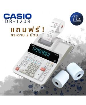 เครื่องคิดเลข Casio DR-120R-WE จัดส่งฟรี