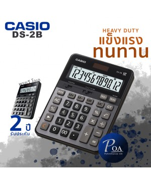 เครื่องคิดเลข Casio DS-2B