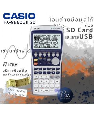 เครื่องคิดเลข Casio FX-9860Gll SD *มีคูปองส่วนลด*