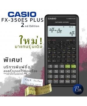 เครื่องคิดเลข Casio FX-350ES Plus 2 (2nd Edition)