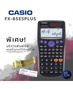 เครื่องคิดเลข Casio FX-85ES PLUS