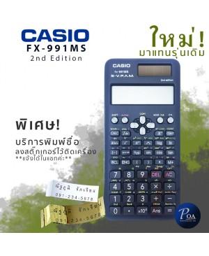 เครื่องคิดเลข Casio FX-991MS ดีไซน์ใหม่ 2nd Edition *มีคูปองส่วนลด* ส่งฟรี!