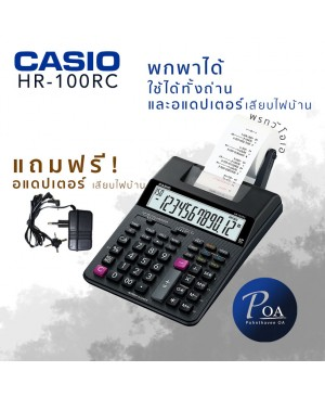 Casio HR-100RC แถมฟรี!อแดปเตอร์ เครื่องคิดเลขพิมพ์กระดาษ