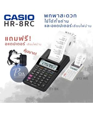 เครื่องคิดเลข Casio HR-8RC+AD สีดำ