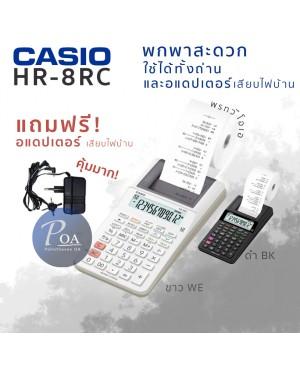 เครื่องคิดเลข Casio HR-8RC+AD สีขาว
