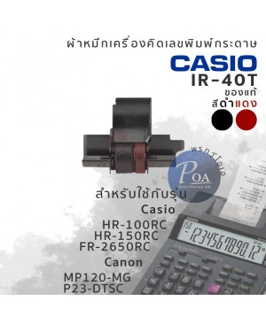 ผ้าหมึกเครื่องคิดเลข Casio IR-40T สีดำ/แดง