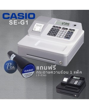 เครื่องบันทึกเงินสด Casio SE-G1 แถมกระดาษความร้อน 5 ม้วน!