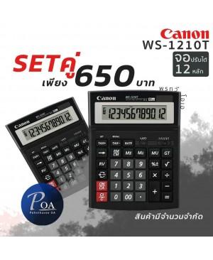 เครื่องคิดเลข Canon WS-1210T แพ็คคู่สุดคุ้ม!
