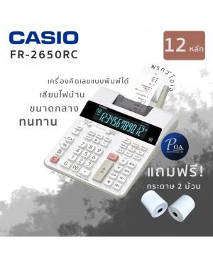 เครื่องคิดเลข Casio FR-2650RC ส่งฟรี แถมกระดาษ 2 ม้วน