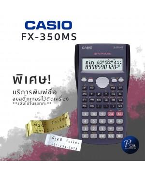 เครื่องคิดเลข Casio FX-350MS