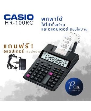 เครื่องคิดเลข Casio HR-100RC+AD
